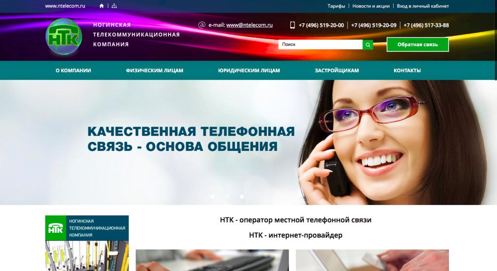 ногинская_телекоммуникационная_компания