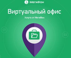 megapbx Мегаатс от Мегафон