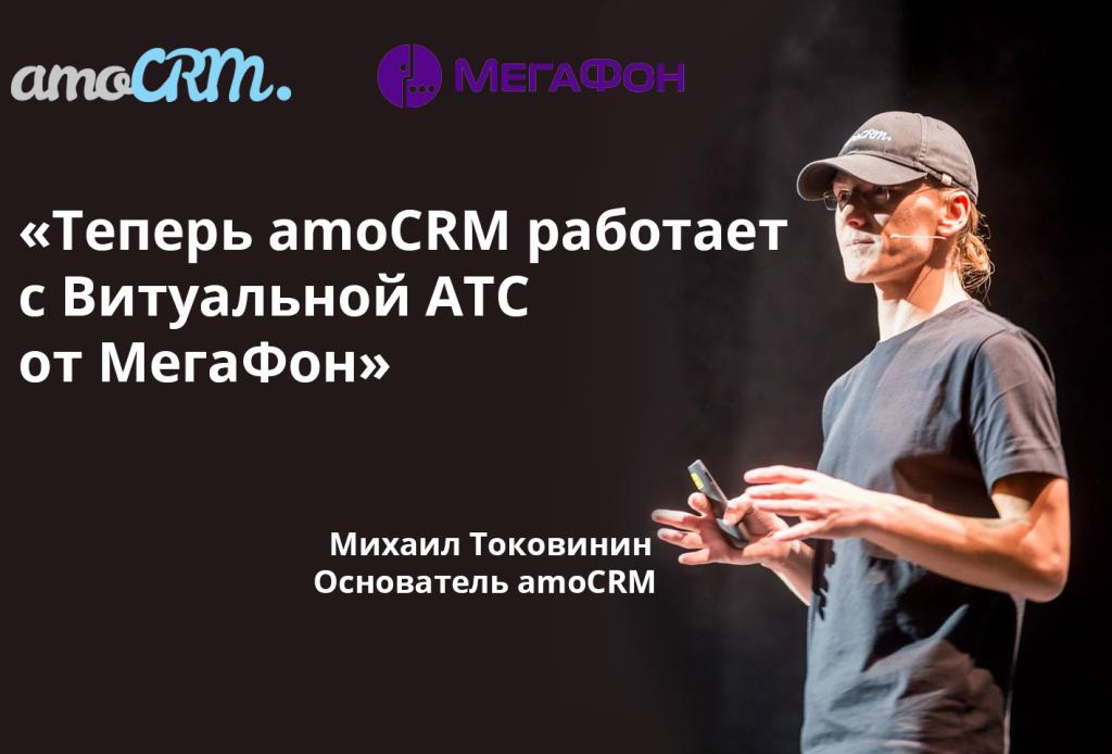 tokovinin-megafon-amocrm-ats