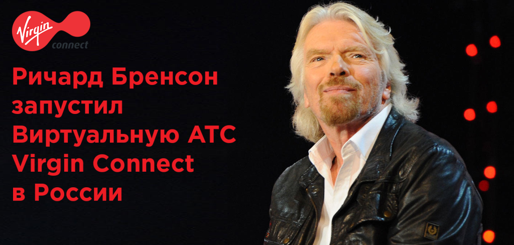 richard_branson_virtualnaya_ats