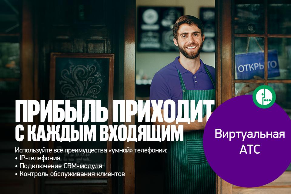 Мобильная Виртуальная АТС МегаФон