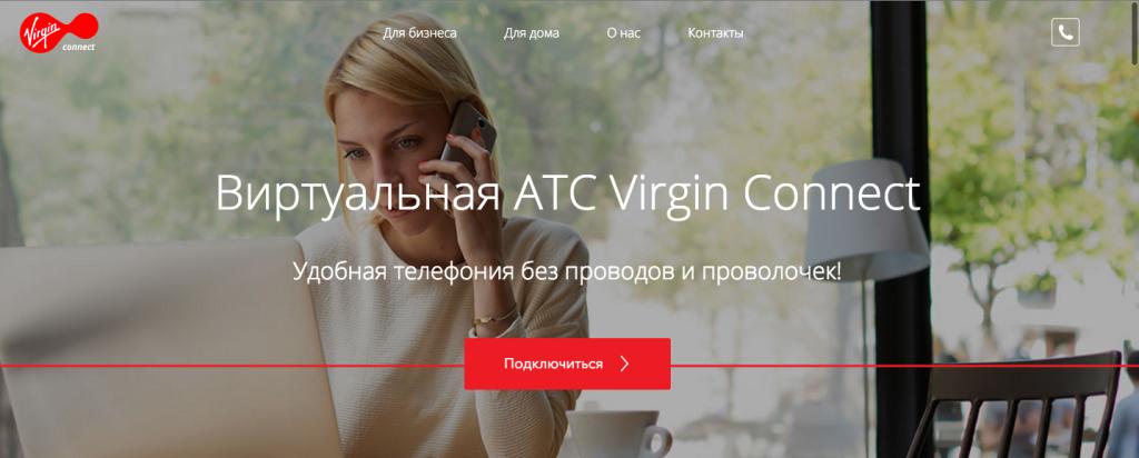 Виртуальная АТС Virgin Connect