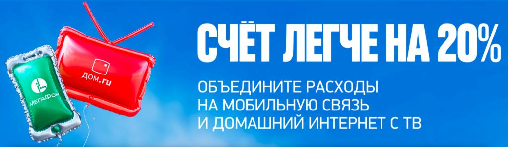 сим-карты дом.ру mvno мегафон