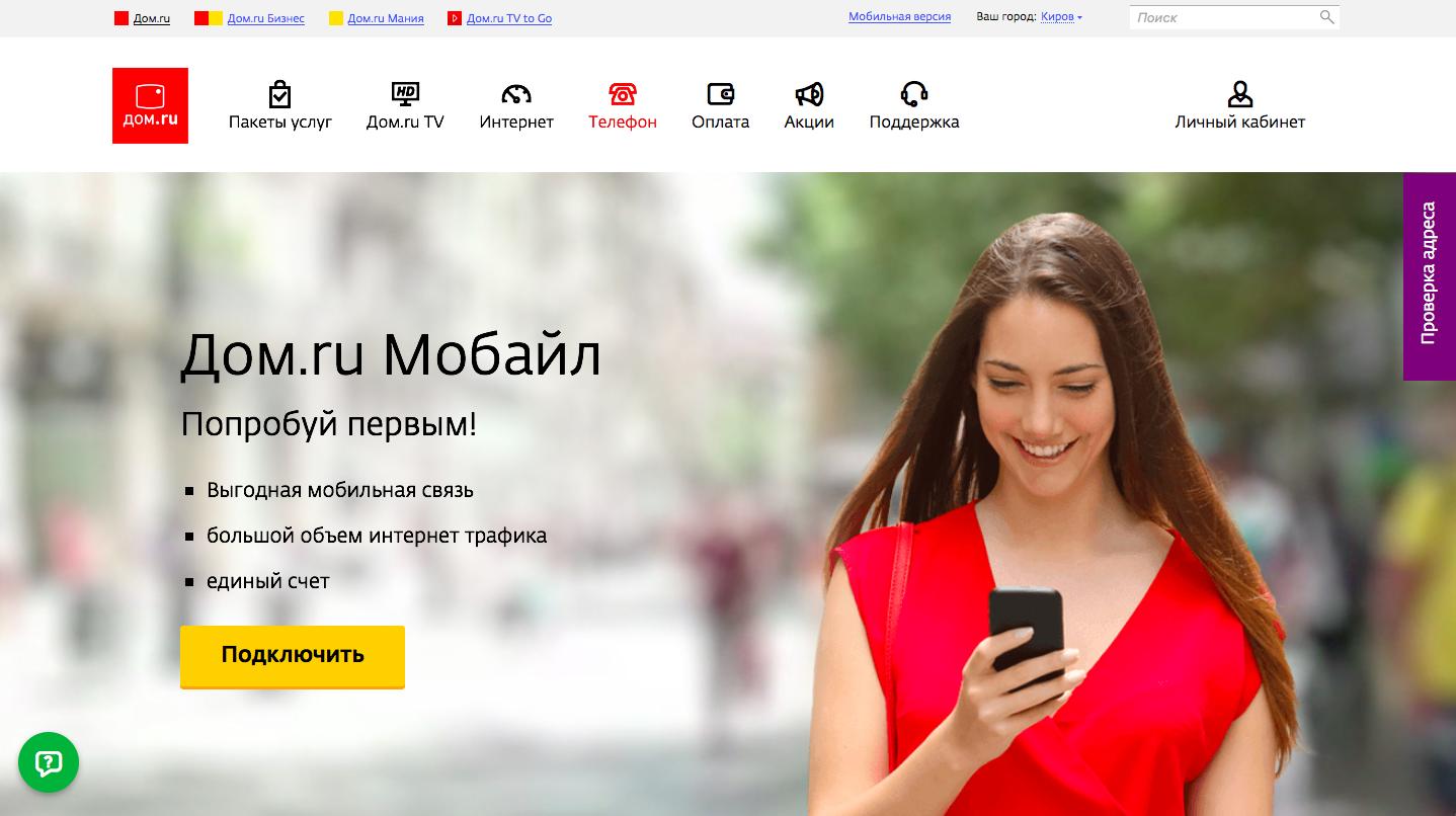 Дом.ру стал виртуальным мобильным оператором