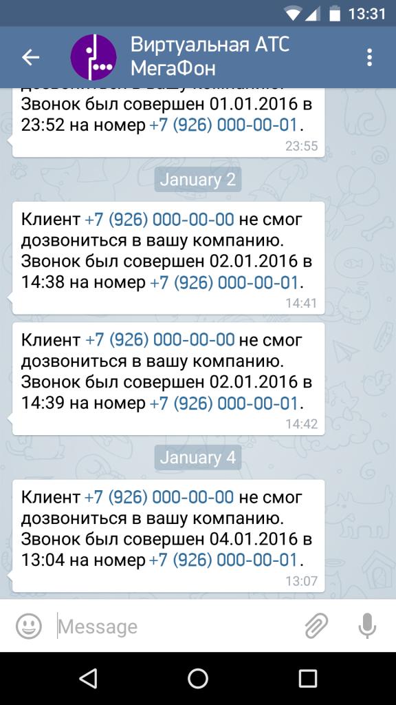 Уведолмление о пропущенных звонках МегаФон в Telegram