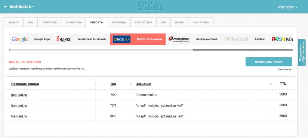 Бесплатные DNS для почты Яндекс