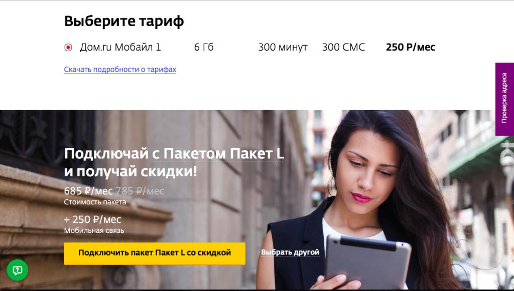 Стоимость SIM-карт Дом.ру Теле2 MVNO