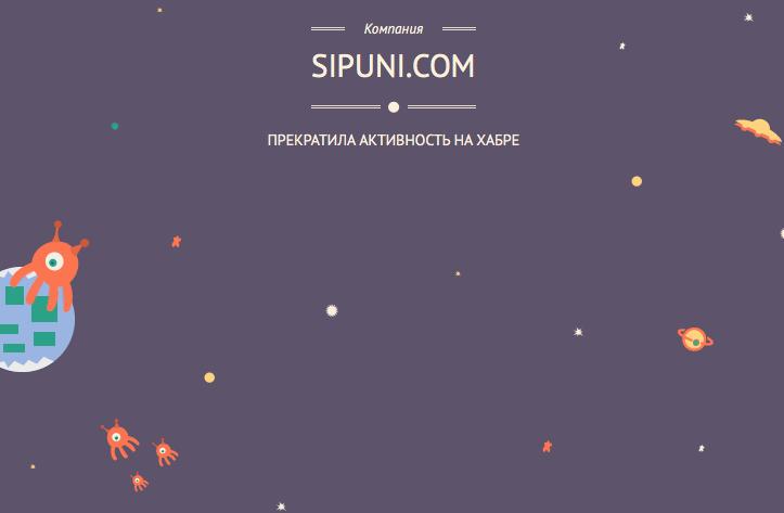 Виртуальная АТС Sipuni отзыв